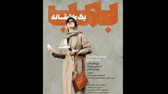 بمب؛ یک عاشقانه جدول فروش فیلم این هفته سینمای ایران را منفجر کرد