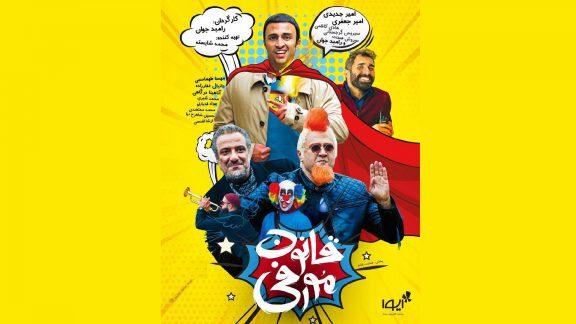 فیلمهای پرفروش بهمن ماه - قانون مورفی