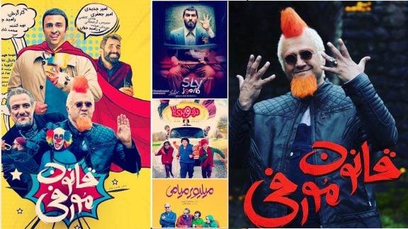 فیلم های پرفروش بهمن - قانون مورفی رامبد جوان