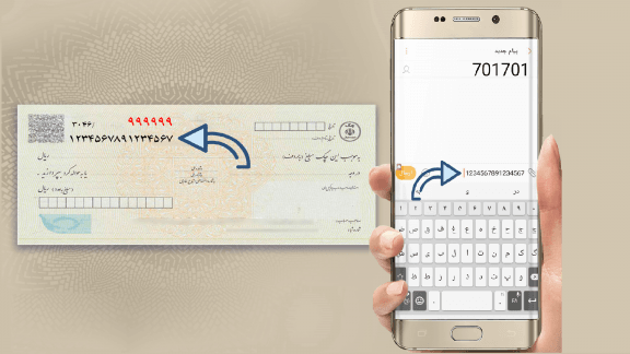 سامانه استعلام چک – راهکاری برای اطلاعرسانی دریافت کنندگان چک از برگشتیهای صادرکننده