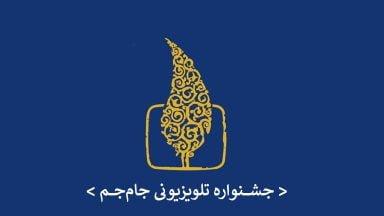 جشنواره تلویزیونی جامجم