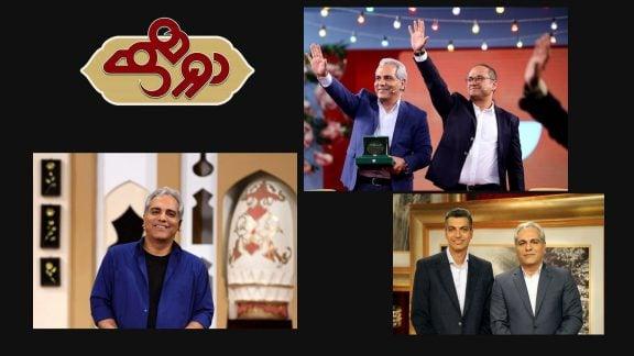 ویژه نوروز: مهران مدیری با برنامه دورهمی در سال جدید باز میگردد