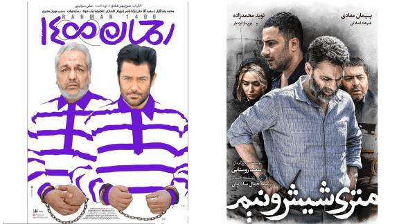 سینما هفته سوم فروردین - رحمان 1400