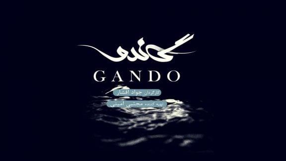 سریال گاندو – مجموعه جنجالی تلویزیون که وزرات امور خارجه را هم به حرف آورد